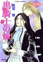 黒騎士の嫁 ~レマイユの吸血鬼~