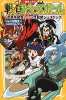 戦国ベースボール 忍者軍団参上! vs琵琶湖シュリケンズ