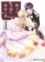 魔王の花嫁と運命の書 男装王女と誓いのくちづけ