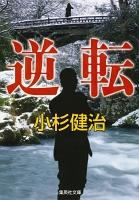 逆転(鶴見京介弁護士シリーズ)