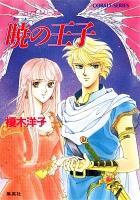 リダーロイス・シリーズ(6)暁の王子