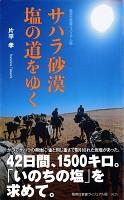 サハラ砂漠 塩の道をゆく