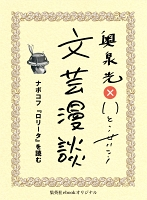 ナボコフ『ロリータ』を読む(文芸漫談コレクション)