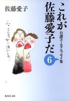 これが佐藤愛子だ 6
