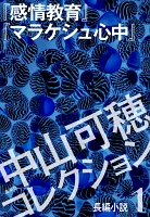 中山可穂コレクション 1 長編小説『感情教育』『マラケシュ心中』