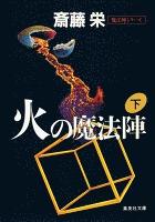 火の魔法陣 下(魔法陣シリーズ)