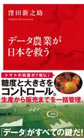 データ農業が日本を救う(インターナショナル新書)