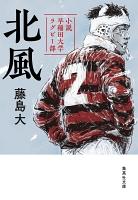 北風 小説 早稲田大学ラグビー部