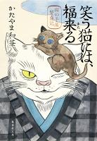 笑う猫には、福来る 猫の手屋繁盛記