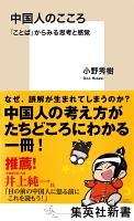 『中国人のこころ 「ことば」からみる思考と感覚』の電子書籍