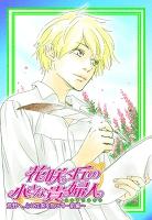 花咲く丘の小さな貴婦人(リトル・レディ)4 荒野へ、心に花束を抱いて-前編-【電子版カバー書き下ろし】