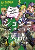 「ジョジョの奇妙な冒険」で英語をもっと学ぶッ!!