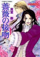 薔薇の接吻 ~レマイユの吸血鬼~