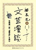 谷崎潤一郎『春琴抄』を読む(文芸漫談コレクション)