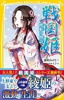 戦国姫 ―綾姫の物語―