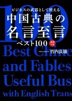 ビジネスの武器として使える 中国古典の名言至言ベスト100 英訳つき