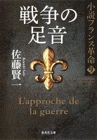 戦争の足音 小説フランス革命9