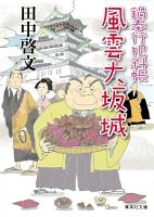 風雲大坂城 鍋奉行犯科帳8