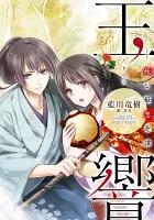 【電子オリジナル】玉響 ――妖し姫恋奇譚――