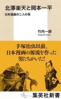 北澤楽天と岡本一平 日本漫画の二人の祖