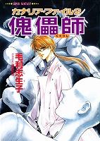 カナリア・ファイル2 傀儡師(スーパーファンタジー文庫)