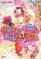 乙女☆コレクション 怪盗レディ・キャンディと永遠のロマンス
