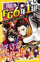 FC6年1組 涙のラストゴール! 最後のロッカールーム!