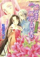 平安ロマンティック・ミステリー 嘘つきは姫君のはじまり 恋する後宮
