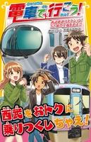 電車で行こう! 西武鉄道コネクション! 52席の至福を追え!!