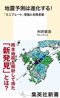 地震予測は進化する! 「ミニプレート」理論と地殻変動