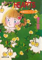 天使のカノン3 HEARTS ハーツ