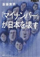 「マイナンバー」が日本を壊す(集英社インターナショナル)