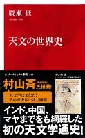 天文の世界史(インターナショナル新書)