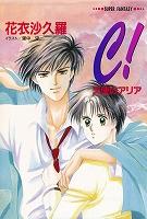 C!―天使のアリア―(スーパーファンタジー文庫)