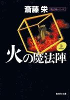 火の魔法陣 上(魔法陣シリーズ)