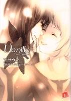 『バニラ A sweet partner』の電子書籍