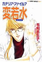 カナリア・ファイル7 変若水(スーパーファンタジー文庫)