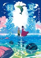 夏に泳ぐ緑のクジラ