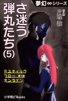 夢幻∞シリーズ ミスティックフロー・オンライン 第4話 さ迷う弾丸たち(5)