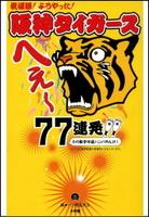 阪神タイガース へぇ~77連発!!