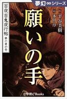 夢幻∞シリーズ 百夜・百鬼夜行帖31 願いの手