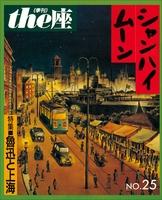 the座25号 シャンハイムーン(1993)