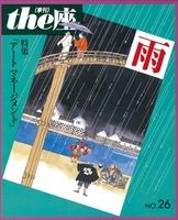 the座26号 雨(1994)