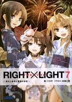 ガガガ文庫 RIGHT×LIGHT7~飢えし血鬼と夏夜の炎花~(イラスト完全版)