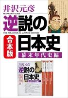合本版 逆説の日本史 幕末年代史編
