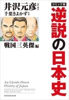 【カラー】コミック版 逆説の日本史 戦国三英傑編