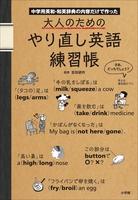 大人のためのやり直し英語練習帳 中学用英和・和英辞典の内容だけで作った