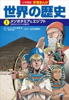 『小学館版学習まんが 世界の歴史 1 メソポタミアとエジプト』の電子書籍