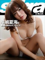 夏海の真冬のサプライズ! 平嶋夏海8 [sabra net e-Book]