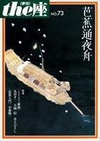 the座73号 芭蕉通夜舟(2012)